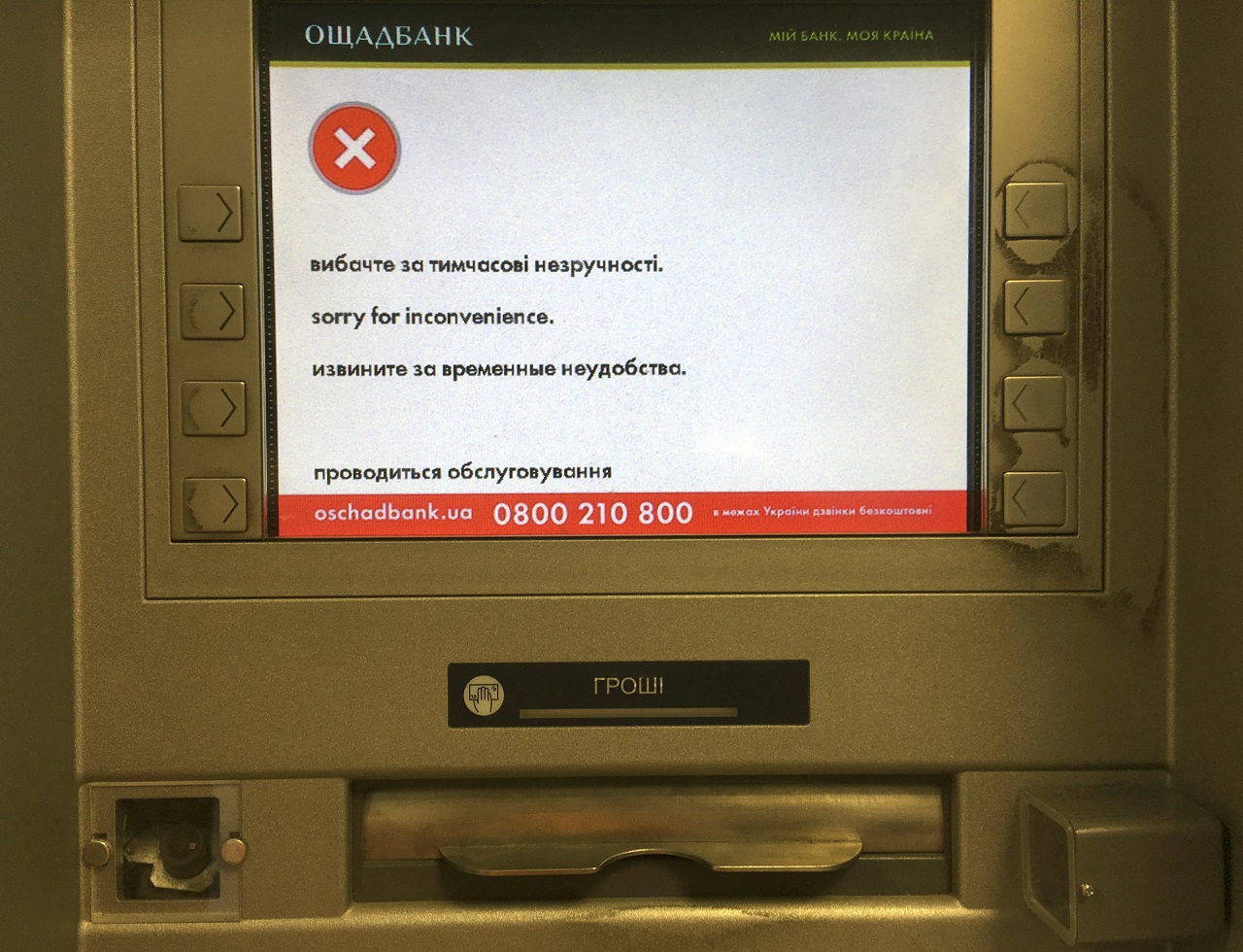 "A screen of an idle virus affected cash machine in a state-run OshchadBank says ""Sorry for inconvenience/Under repair"" in Kiev, Ukraine, Wednesday, June 28, 2017. The cyberattack ransomware that has paralyzed computers across the world hit Ukraine hardest Tuesday, with victims including top-level government offices, energy companies, banks, cash machines, gas stations, and supermarkets."