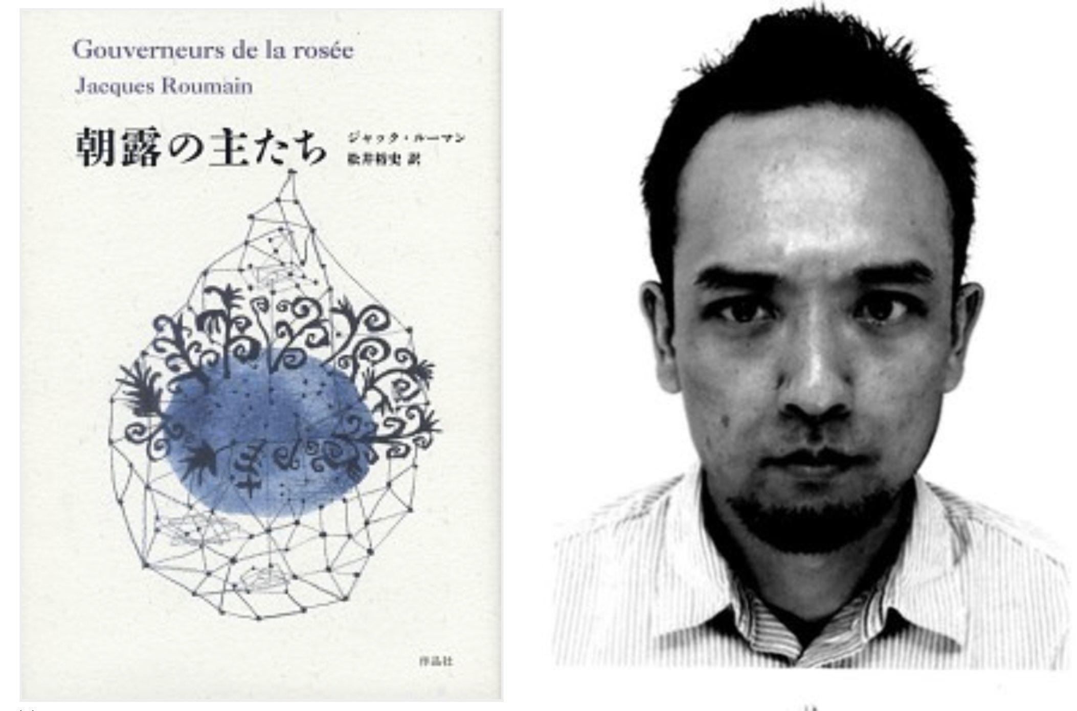 Collage de la couverture de Gouverneurs de la rosée et son traducteur