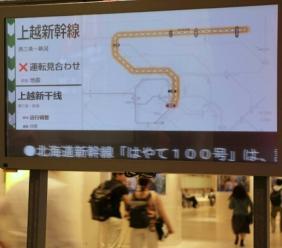 Un tableau électronique montre l'arrêt du train Tokyo-Niigata après un séisme et une alerte au tsunami le 18 juin 2019